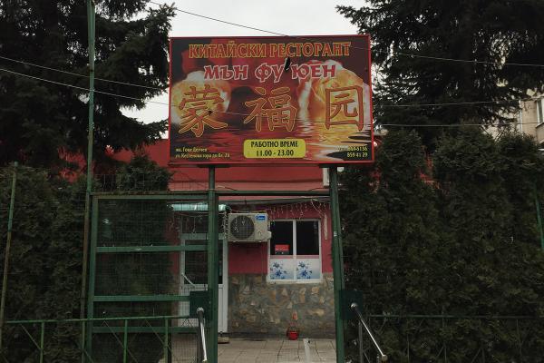 Мън Фу Юен 1
